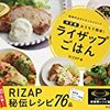 RIZAP(ライザップ)13.46%の爆上げ!なんで?