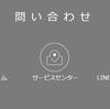 【サポート力が違う】HuaweiのLINEサポートを使ってみた話。