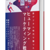 【書評】新デジタル時代で勝つためのヒューマン・マーケティング戦略