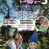 【スカイスパ横浜】Saunaネタ&トークショー 3