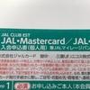 JALカードのブランド変更を申請しました
