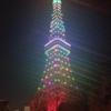 hatenaより『キラキラ輝く東京タワー』です🗼✨