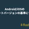 RadiotalkのAndroid/iOSのサポートバージョンの基準について