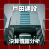 【決算情報分析】戸田建設(TODA CORPORATION、18600)