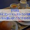 【TDL・TDS】確実に予約するにはキャンセル拾いを「こうやって」狙え!子連れ(3歳)ホライズンベイ・レストラン、予約の裏技&コツを伝授します