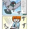 【4コマ】ハトに好かれる人の特徴。ちなみに嫁はハトがトラウマレベルで嫌いだ。