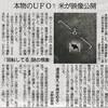 米国防総省が「UFO映像」を公開!!