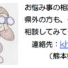 日本で暮らす外国の人々(4)