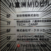 【TECH::CAMP】東京駅前校行き方や様子を調査してきました!