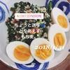 【196】1食糖質50g(目標)大作戦