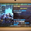 MHXX攻略:集会酒場G★3『孤高の黒狼鳥』 オフライン(ソロ)でクリアー