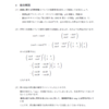 東京大学 2018 年理科 第 5 問 複素数平面 9 最終回