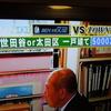 太田区って、、、