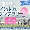 8つのマイルストーンを求めて!三浦半島サイクルスタンプラリー(前編)