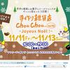 手作り雑貨店ChouChou 〜vol.10 Joyeux Noel!〜
