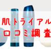 米肌トライアルセット3種の口コミ徹底調査!効果あるの?お得購入情報有!