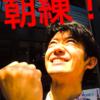 6/18(第3日)朝練!