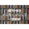 【MBA生活】インターンシップの一部始終