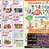 ◆相馬商工会議所(福島県):11月21日から28日まで、「そうま ほろ酔いウォーク」◆
