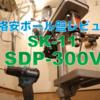 【レビュー】SK-11 卓上ボール盤 SDP-300V & E-Value ドリルセット 25本組 ETD-25S
