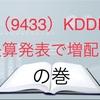 (9433)KDDI 決算発表で増配!