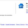 いつのまにHTML5とCSS3に対応させるGoogle Codeが終了になってたの?