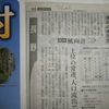 蓼科生活と長野県の幸福度