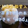 やみつき!お茶かき氷「wad」at 心斎橋