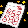 子供の勉強と塾ナビゲート:小学生もテストを受けてみよう!