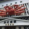 京都編Part2!昼食は「かに道楽 京都本店」にてちょっと贅沢に過ごしてきました。
