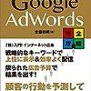 googleキーワードプランナー無料ではつかえない?初心者のためのSEO対策