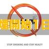 禁煙開始1日目(初日)の心と体の変化 | 案外誰でも出来る禁煙初日