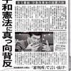 自民党、石破氏の凄まじい発言。彼は党の幹事長、争点をボカしてなんかいない。