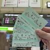 新幹線+ホテル予約なら日本旅行【赤い風船】プランが一番お得です!どのくらいお得か調べた結果!??