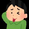 【ミッション】東京ゲームショウ2017の初日サポーターズクラブチケットを入手せよ