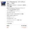 MacBookProを買ったお話