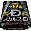 食べるスカルプDがペヤングから登場ww!これを新宿のコンビニで買う罰ゲーム流行るかなw