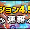 【ドラクエ10】バージョン4.5:前期は3月20日!