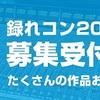 録れ録れコンテスト2015、募集開始!!