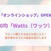 【100均ワッツ】オンラインショップがオープン!お気に入りのオススメ品紹介
