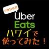 簡単!便利!ハワイで「UBER eats(ウーバーイーツ)」を使ってみた。【赤ちゃん連れハワイ】