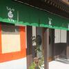 【10/5 OPEN!】福井県大野市の「シルク」をテーマにしたカフェ「シルクduカフェ」に行ってきた!