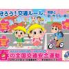 🌸春の交通安全運動🌸