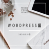 WordPress サイト概要編下書き