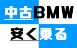 BMWの維持費を節約する2つの方法 - BMWはDIY派に優しい車