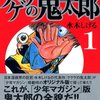 読書の記録 『ゲゲゲの鬼太郎 1、2巻 (少年マガジン/オリジナル版)』