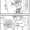 【漫画】夢中になる娘