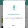 【アプリ】レシート買取アプリ「ONE」どんなレシートでも買取再開