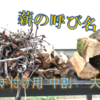 薪は大きさによって 焚付用 中割 大割と呼びます