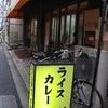 ライスカレーまんてんに出没!神田神保町はカレー天国♡安くて美味しいコスパの良いカレーに舌鼓